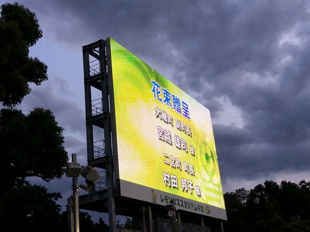 平塚のレモンガススタジアムでベルマーレvsFC東京戦5