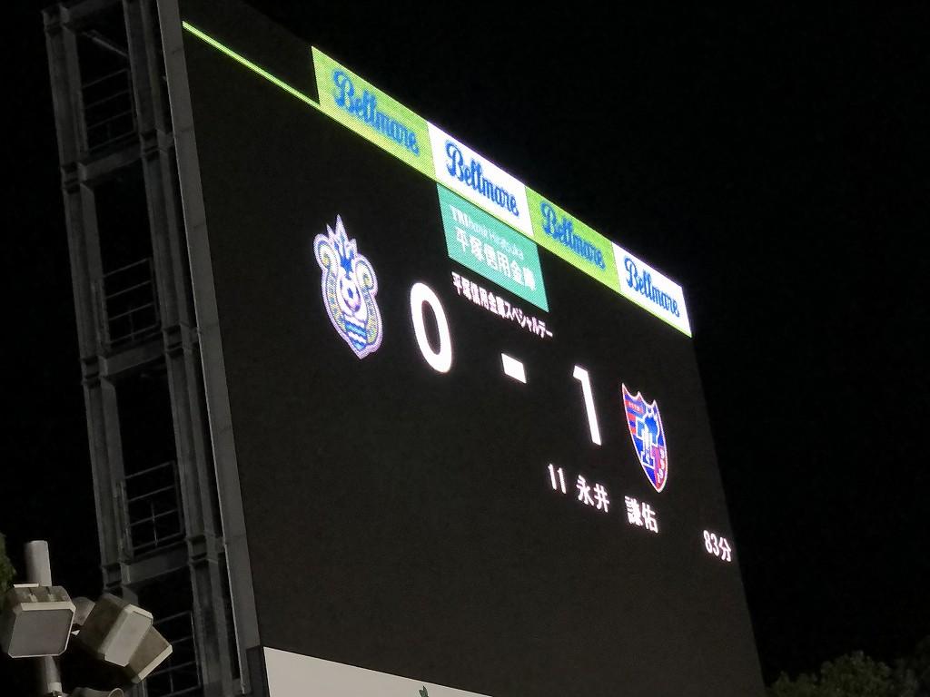 平塚のレモンガススタジアムで勝利