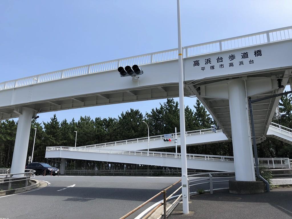 平塚市の高浜台歩道橋1