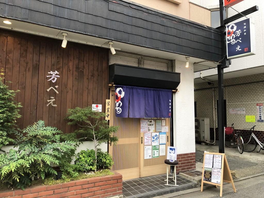 平塚の「芳べえ」の外観