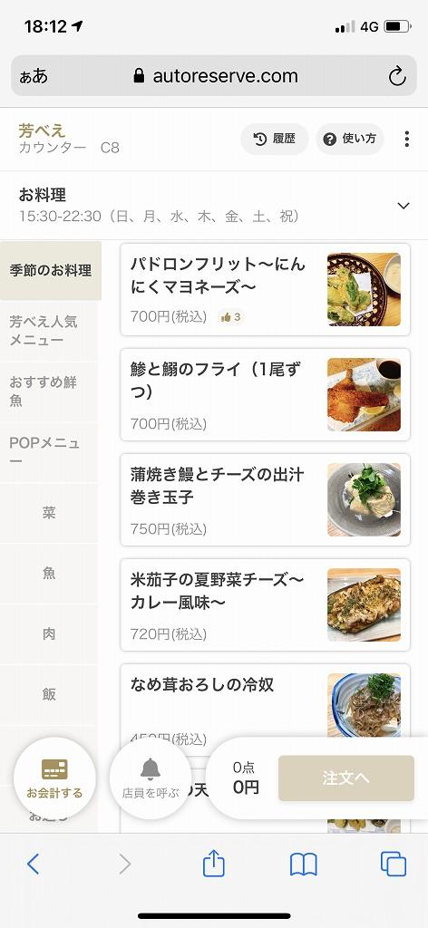 平塚の「芳べえ」のモバイルオーダー