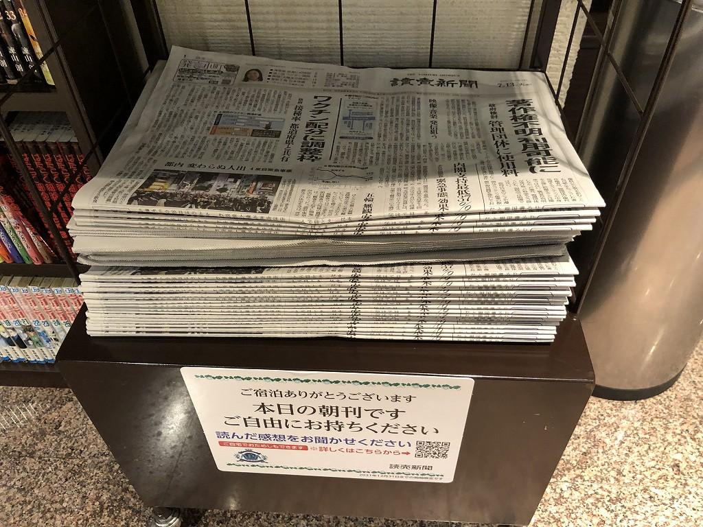 平塚のTHE HOURSの無料の朝刊