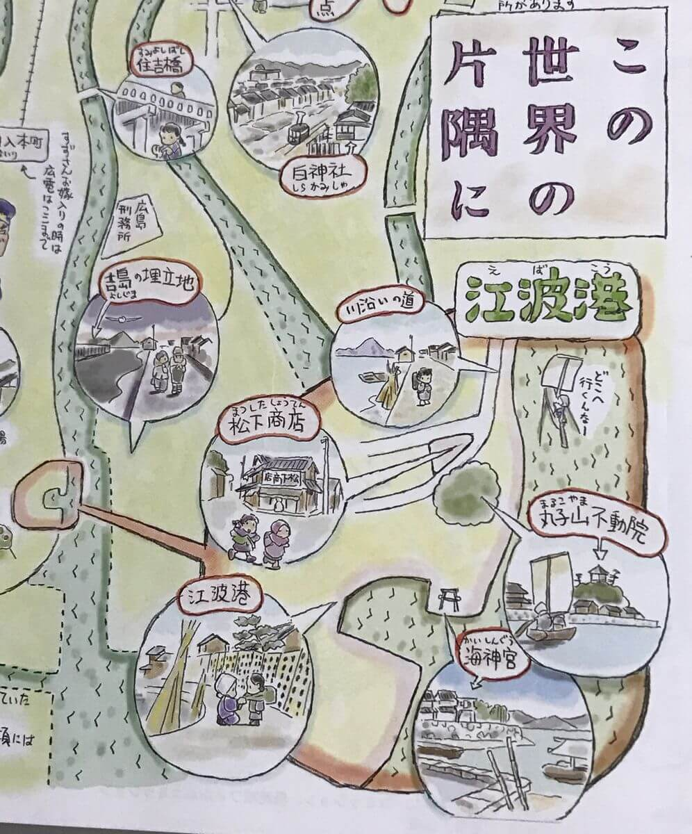 『この世界の片隅に』ロケ地マップ(江波地区)