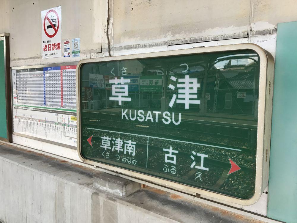 広島の草津駅1