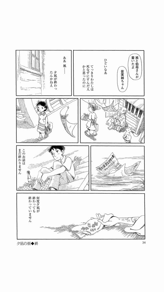『夕凪の街 桜の国』一部のラストシーン2
