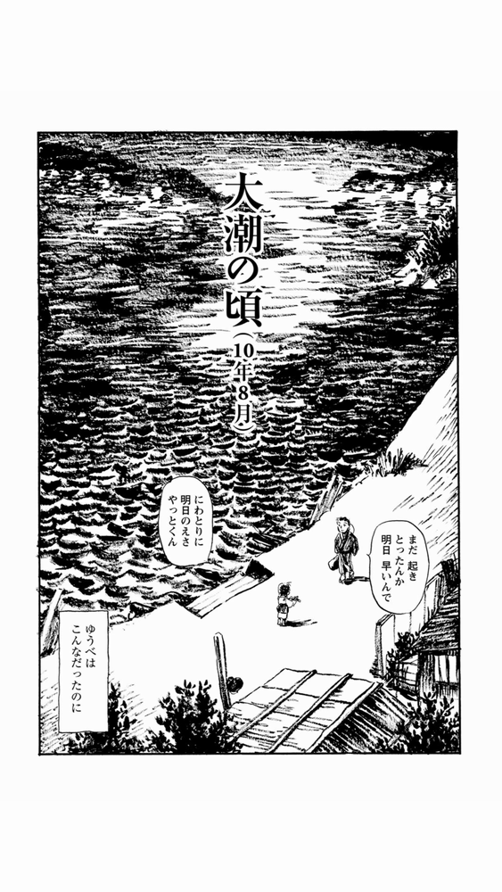 大潮の干潮時1