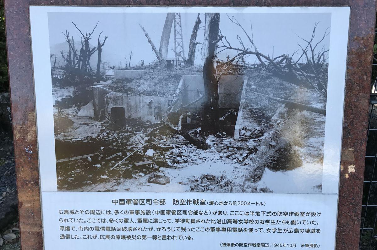中国軍管区司令部の説明
