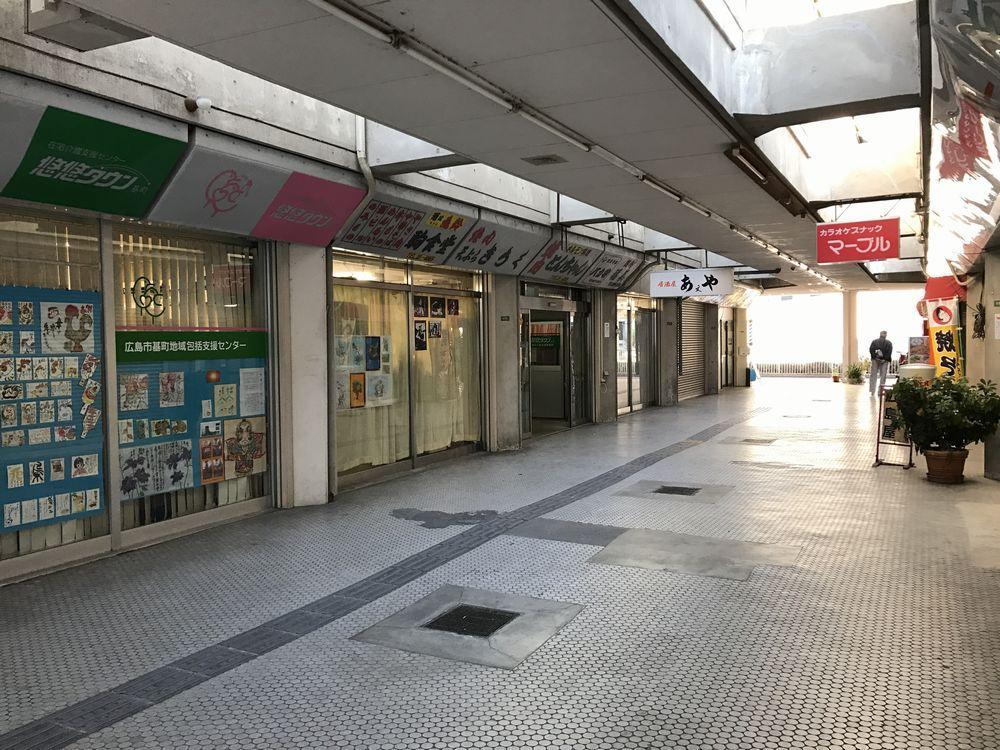 広島市基町地域包括支援センター