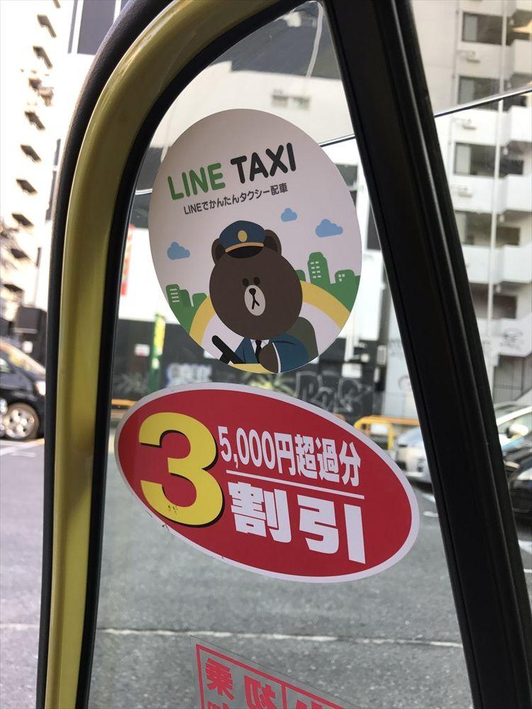 5,000円超過分は3割引きのタクシー