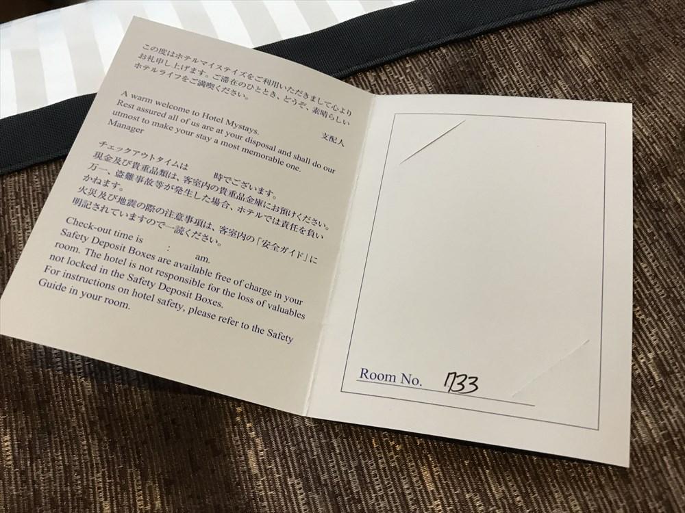 ホテルマイステイズ福岡天神の部屋番号