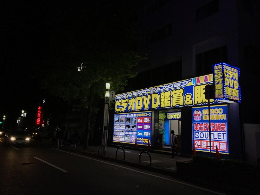 親不孝通りのビデオ鑑賞店
