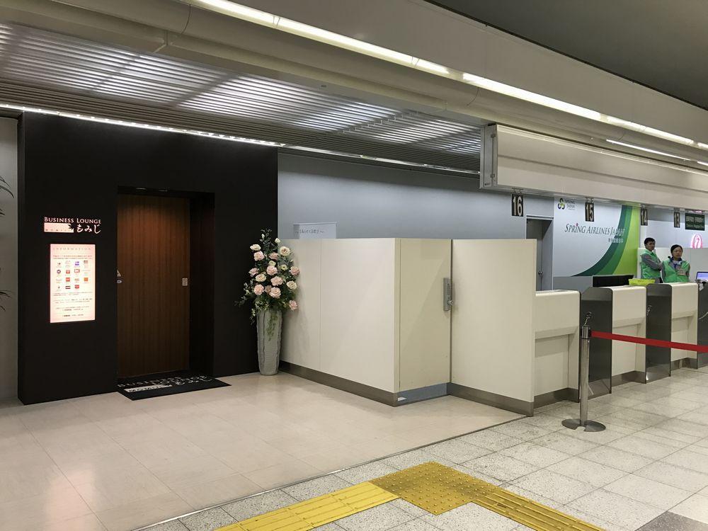 広島空港の春秋航空カウンター隣のビジネスラウンジ「もみじ」