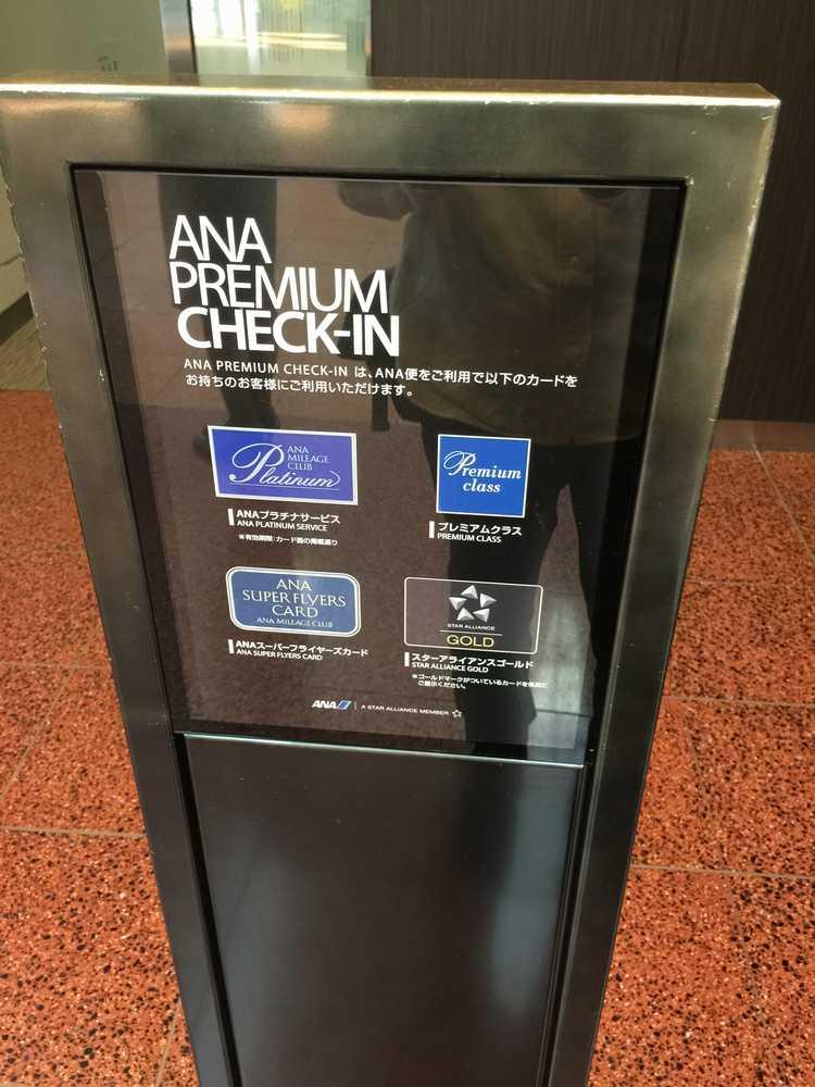 羽田空港のANAプレミアムチェックインサービス画像
