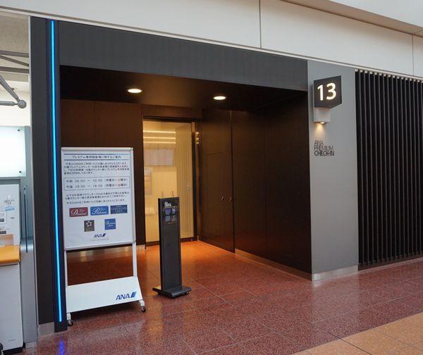羽田空港プレミアムチェックイン画像