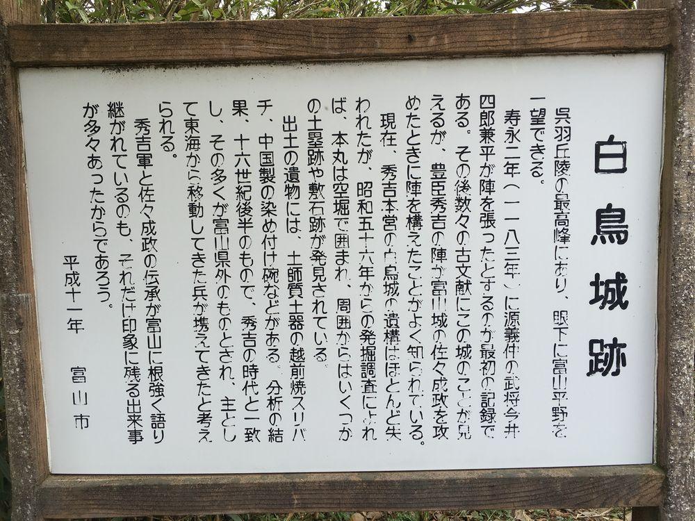 白鳥城址の説明