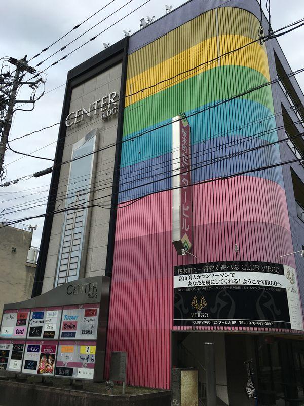 富山の桜木町センタービル