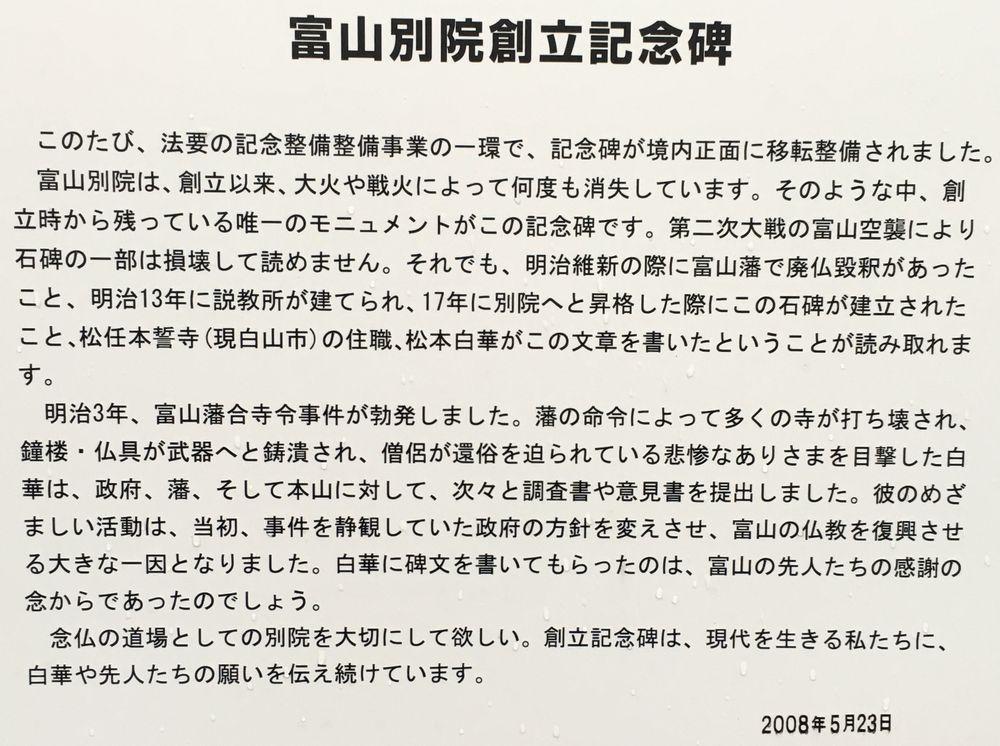 本願寺富山東別院の創立記念碑