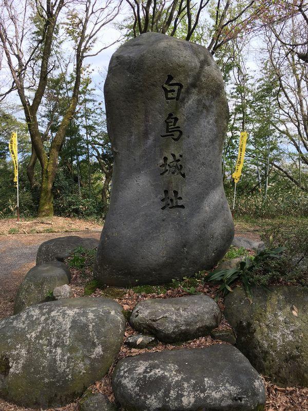 呉羽丘陵の白鳥城址の碑