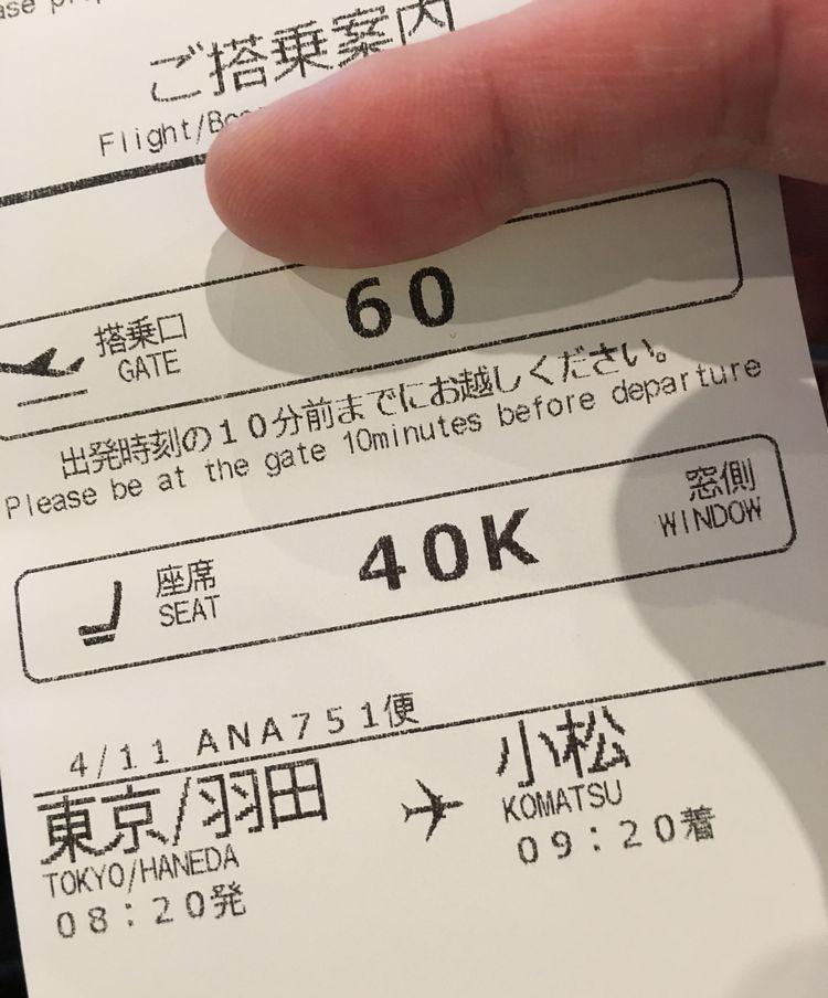 新しくなった搭乗案内の紙
