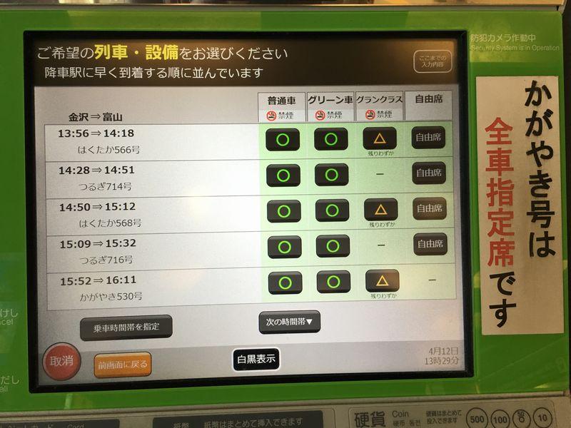 自動券売機で北陸新幹線のきっぷを購入