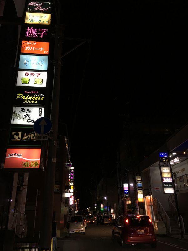 富山の桜木町の夜のネオン