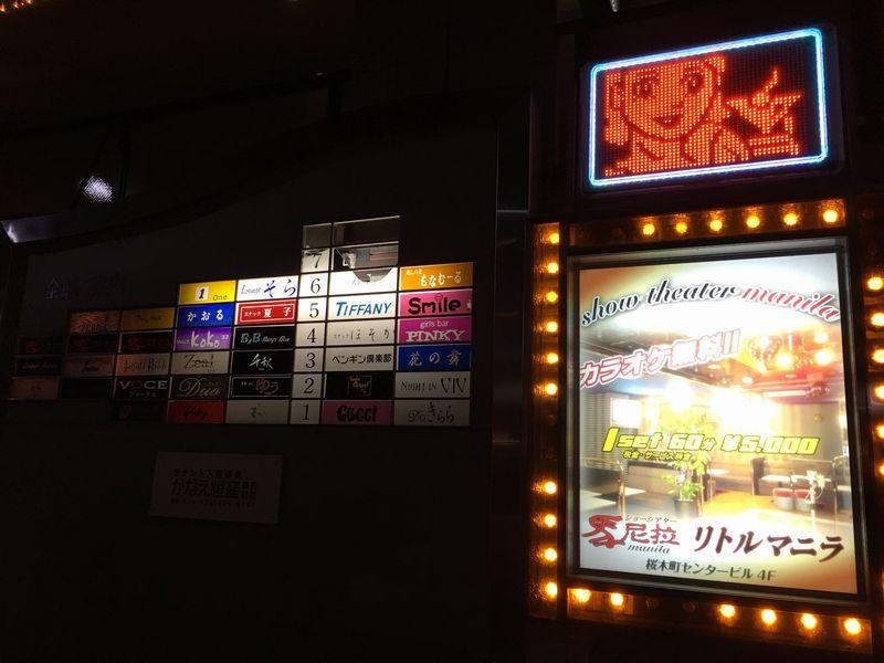 富山の桜木町のフィリピンパブの看板