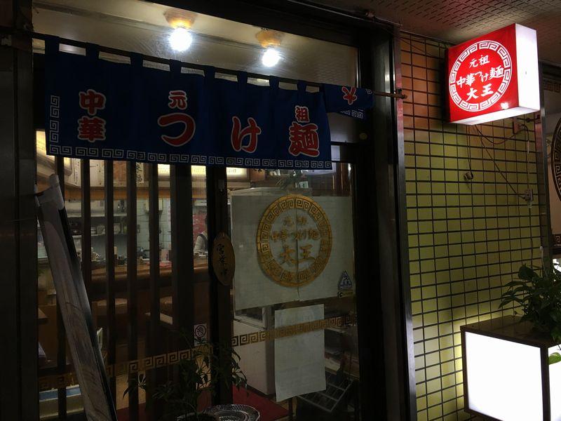 元祖中華つけ麺大王富山総曲輪店の外観