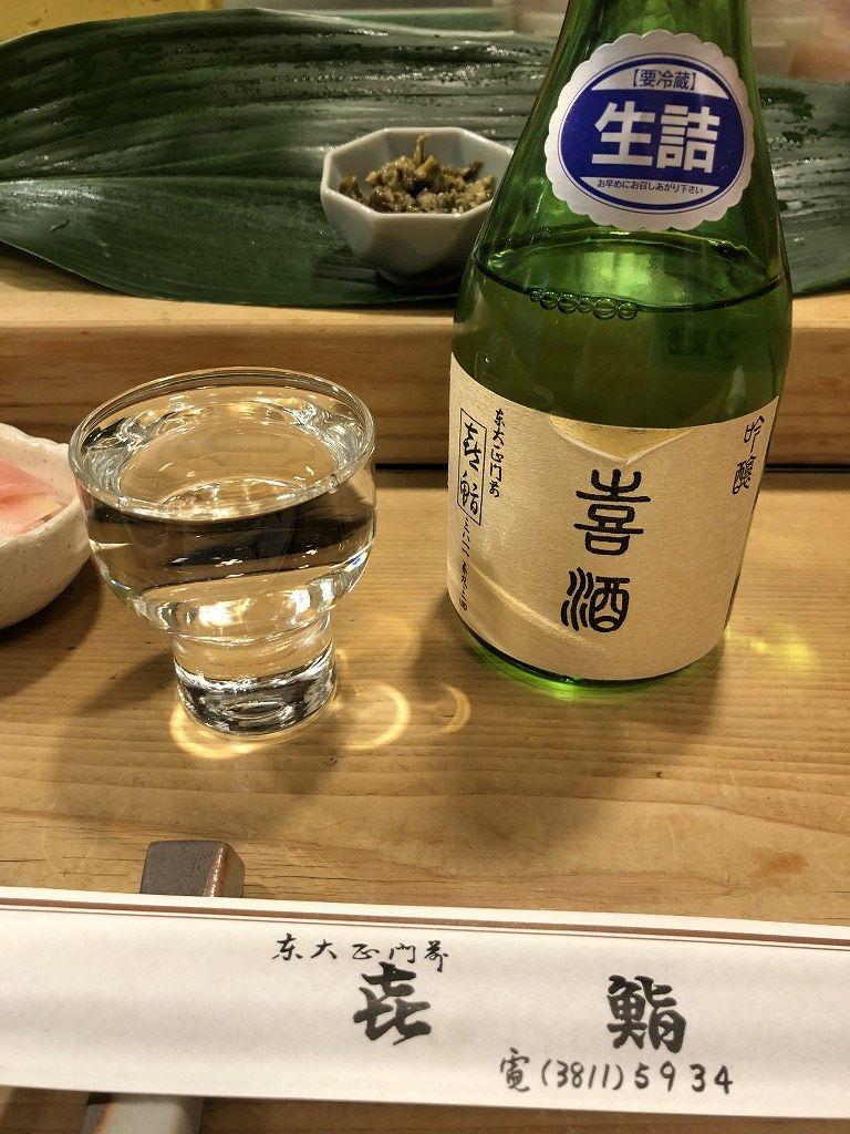 本郷の喜鮨の日本酒