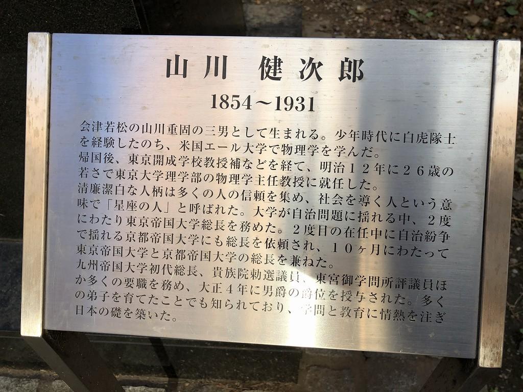 東大の山川健次郎の胸像2