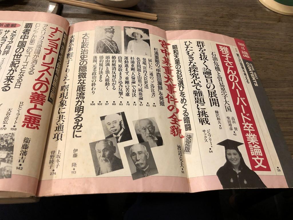 本郷の喜鮨の「This is 読売」1993年4月号