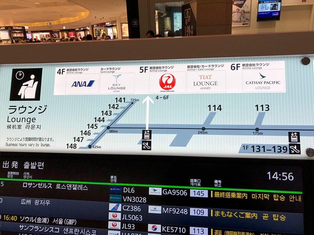 羽田空港のキャセイパシフィック航空ラウンジの位置