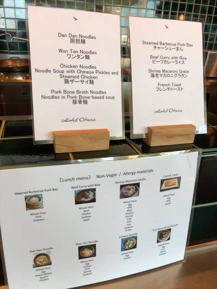 羽田空港のキャセイパシフィック航空ラウンジのヌードルバーのメニュー
