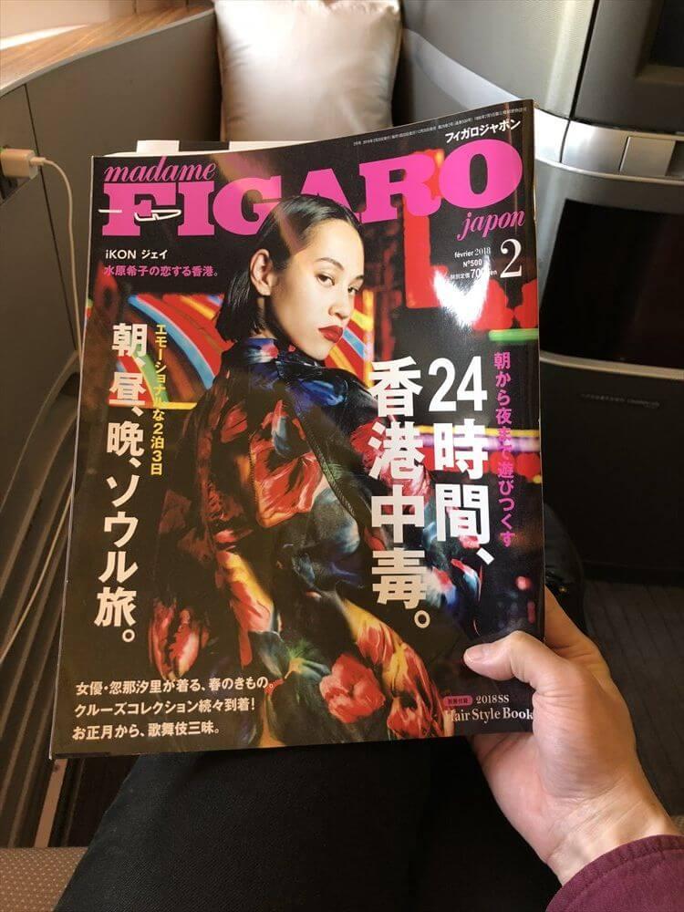 FIGAROの香港特集