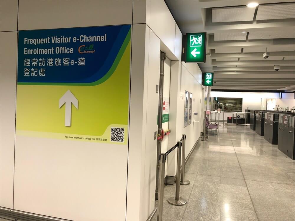 香港国際空港のe-道(e-Channel)の登録場所へ