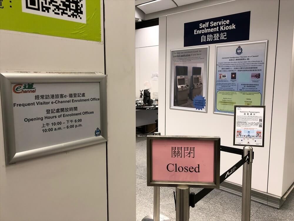 香港国際空港のe-道(e-Channel)の営業時間