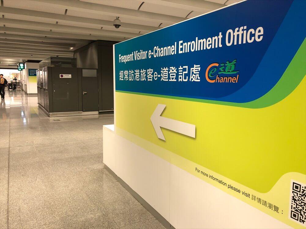 e-道(e-Channel)申請オフィスへの案内1