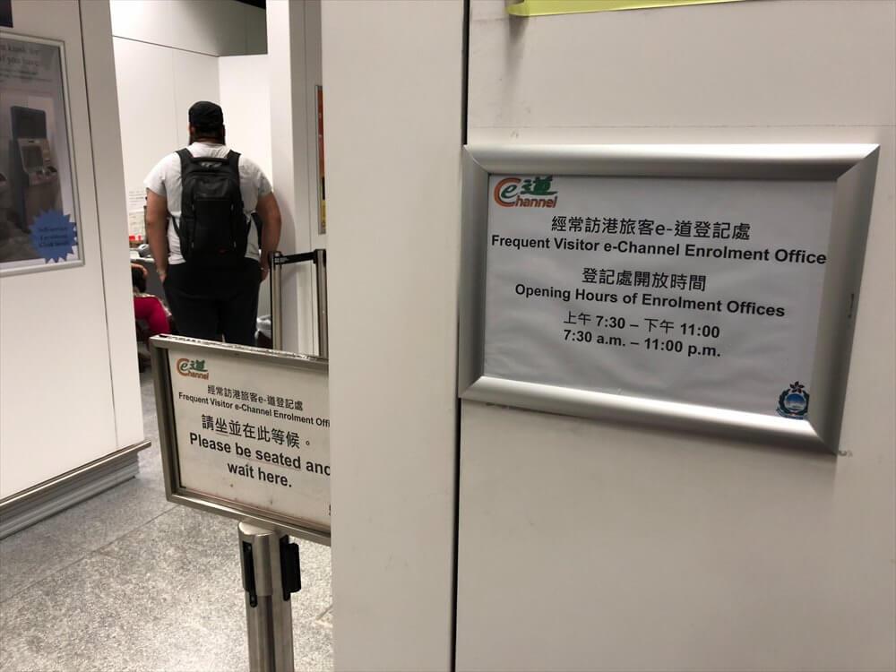 香港国際空港のe-道(e-Channel)の登録場所