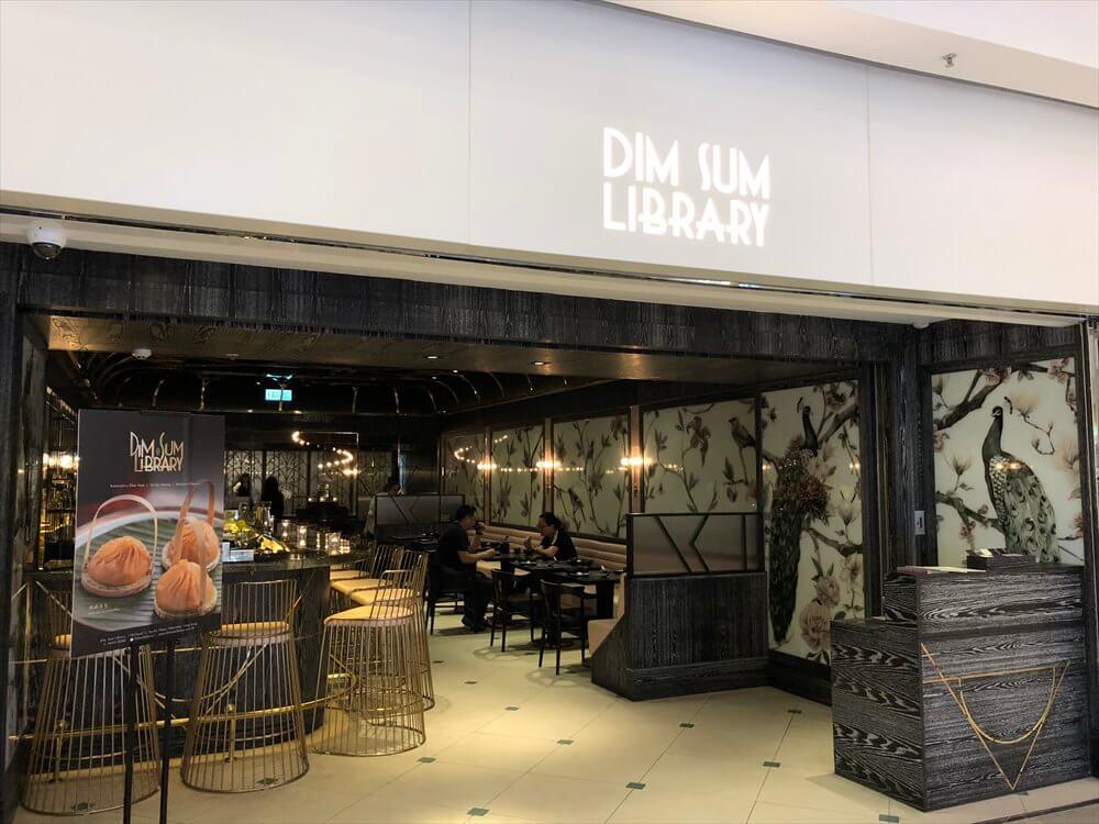 香港のDim Sum Libraryの入口