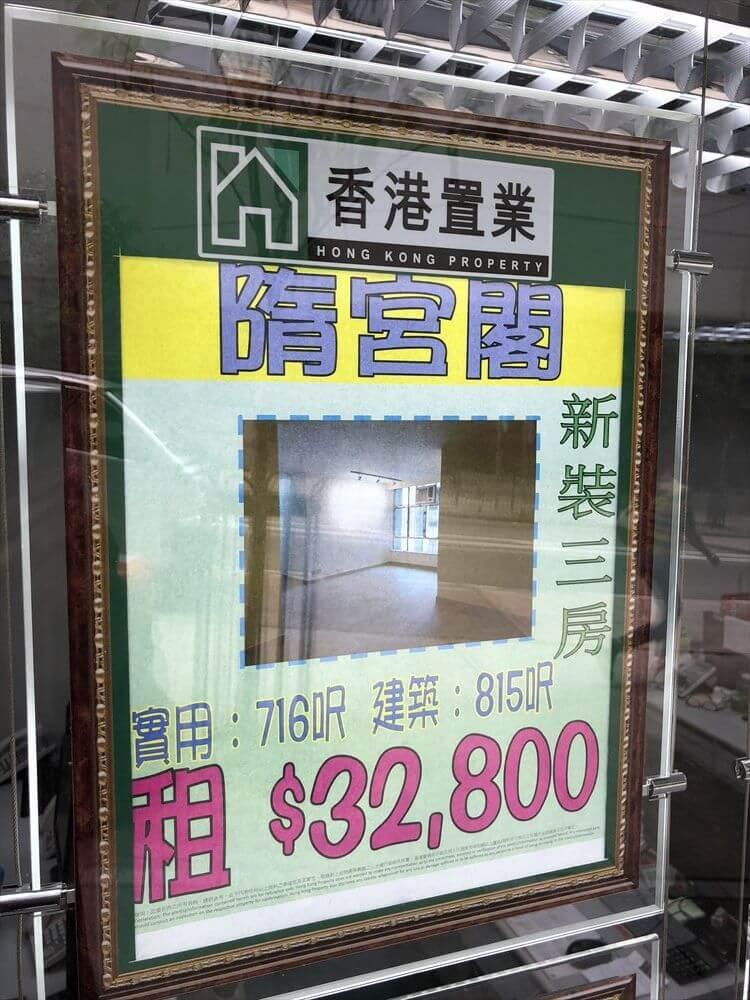 香港島の賃貸物件の相場