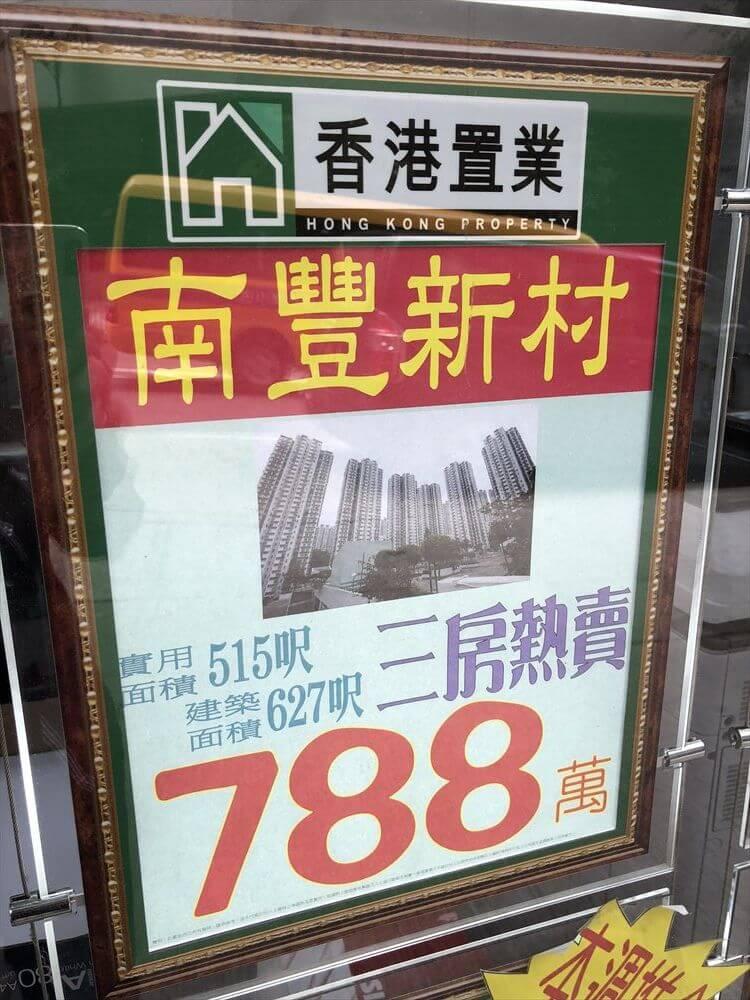 香港島の不動産物件の価格2