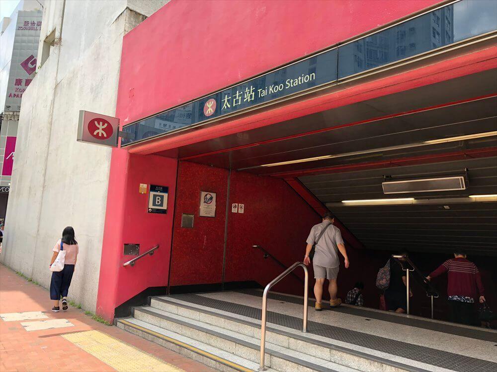 香港島の太古駅(Tai Koo Station)