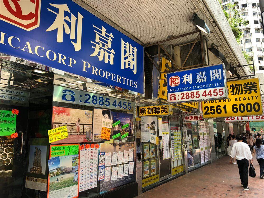香港島の不動産屋