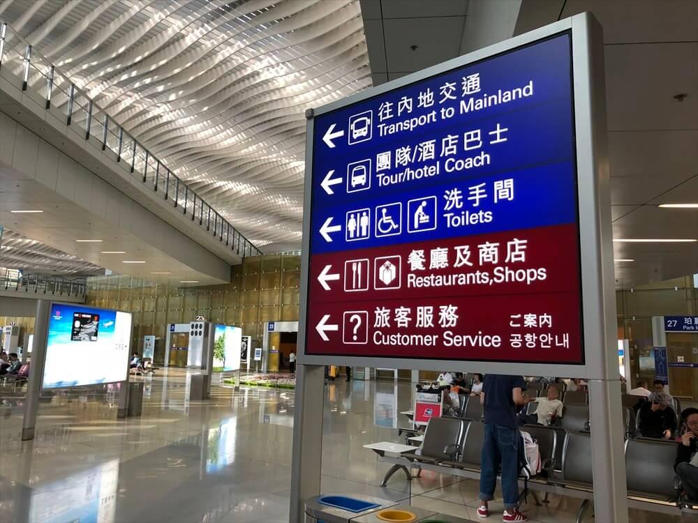 香港国際空港の第2ターミナルの案内板