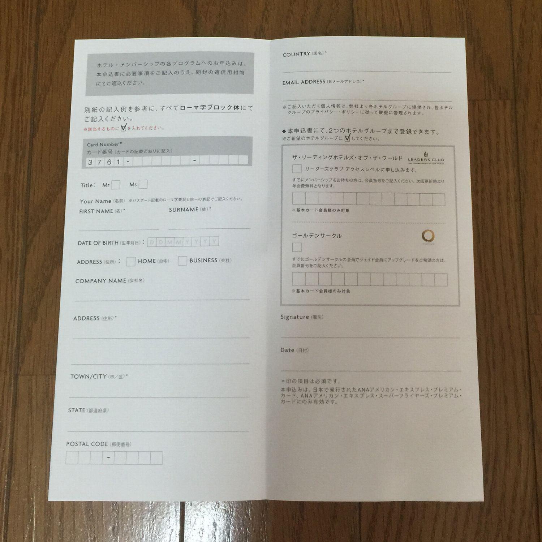 ホテル・メンバーシップ申込書(リーダーズクラブ)記入欄画像