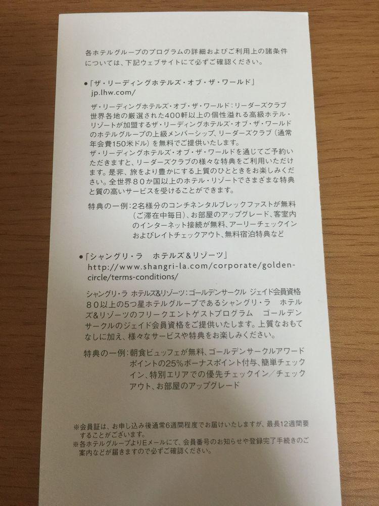 ホテル・メンバーシップ申込書(リーダーズクラブ)特典一例画像