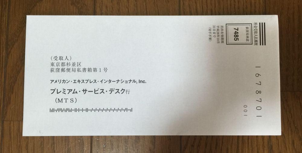 ホテル・メンバーシップ申込書(リーダーズクラブ)封筒画像