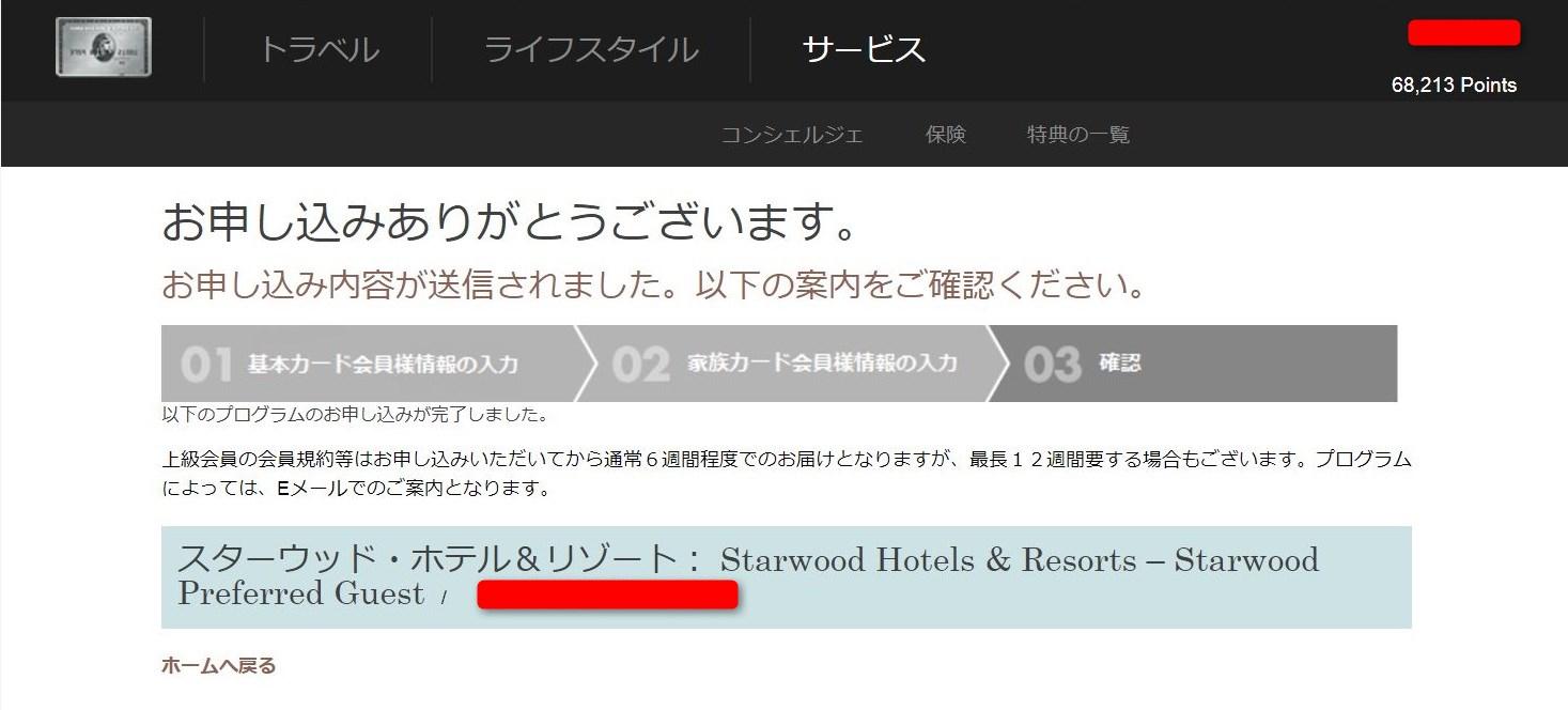 アメックス・プラチナのホテル・メンバーシップの登録完了