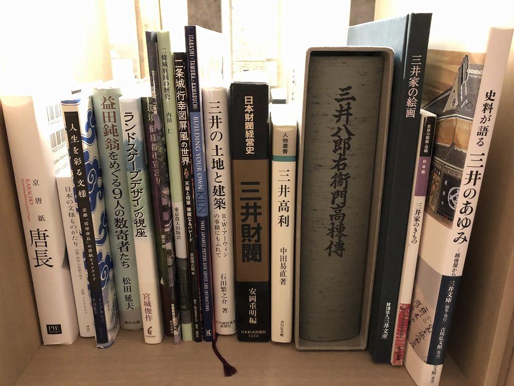 HOTEL THE MITSUI KYOTOのライブラリー3