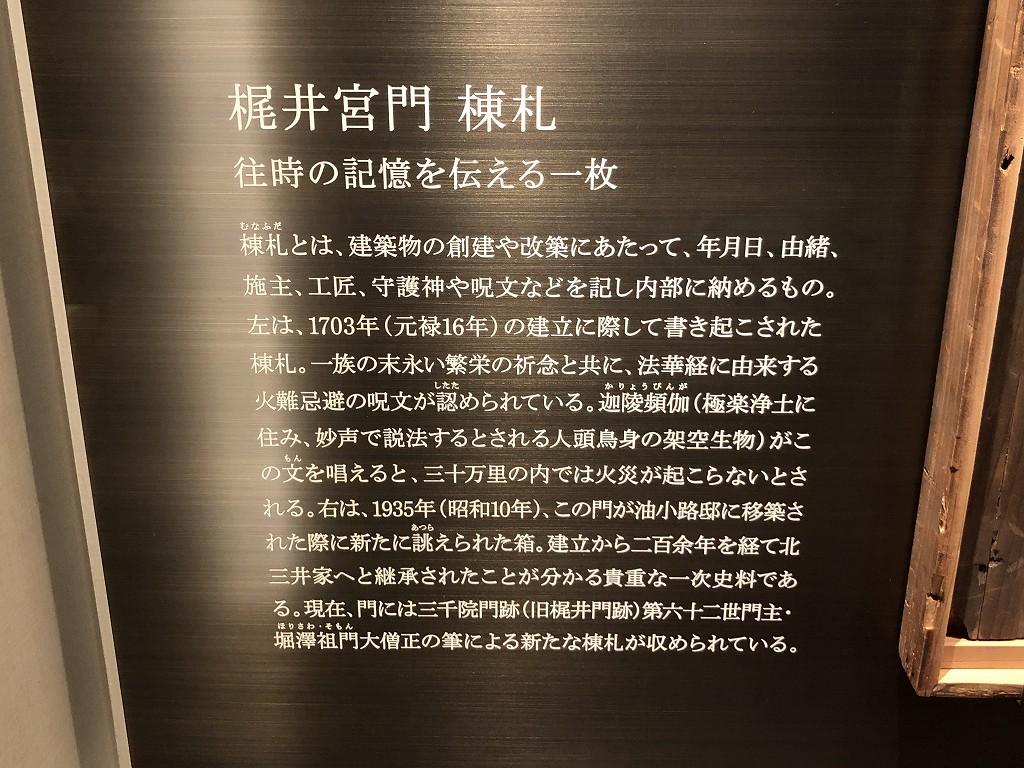 梶井宮門が油小路邸に移築された棟札1