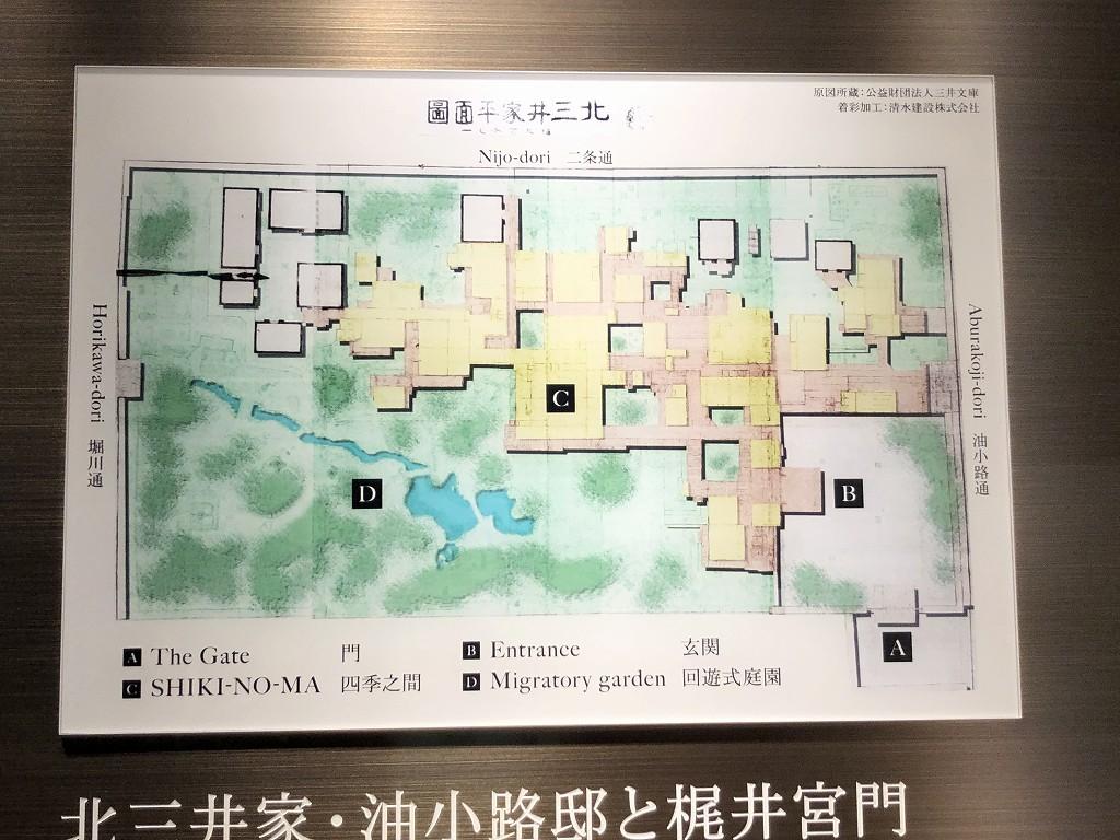 三井高棟によって建て替えに着手された「油小路邸」2